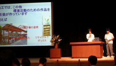 鳥取工業高校の発表だよ!