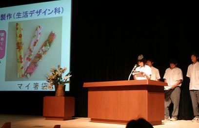 倉吉総合産業高校の発表だよ。