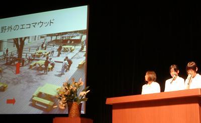 倉吉北高校の発表だよ。
