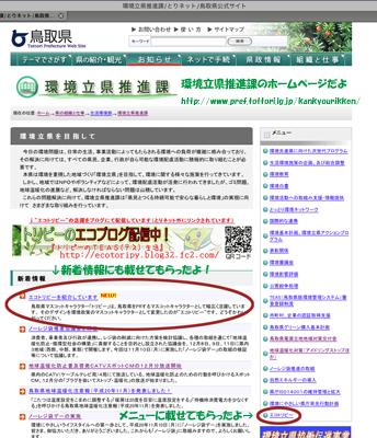 環境立県推進課のホームページだよ