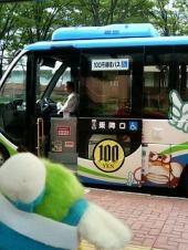 100円バスにでも乗るかな