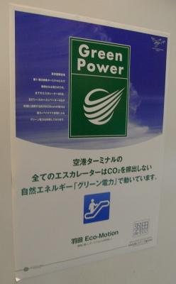 グリーン電力の説明を読むぼく