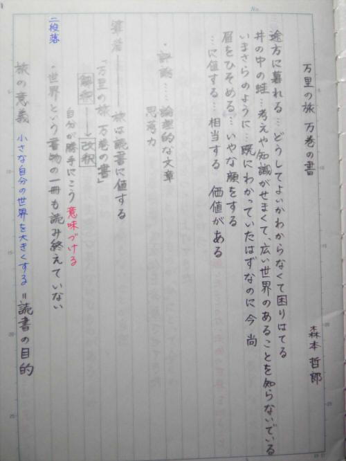 国語ノート
