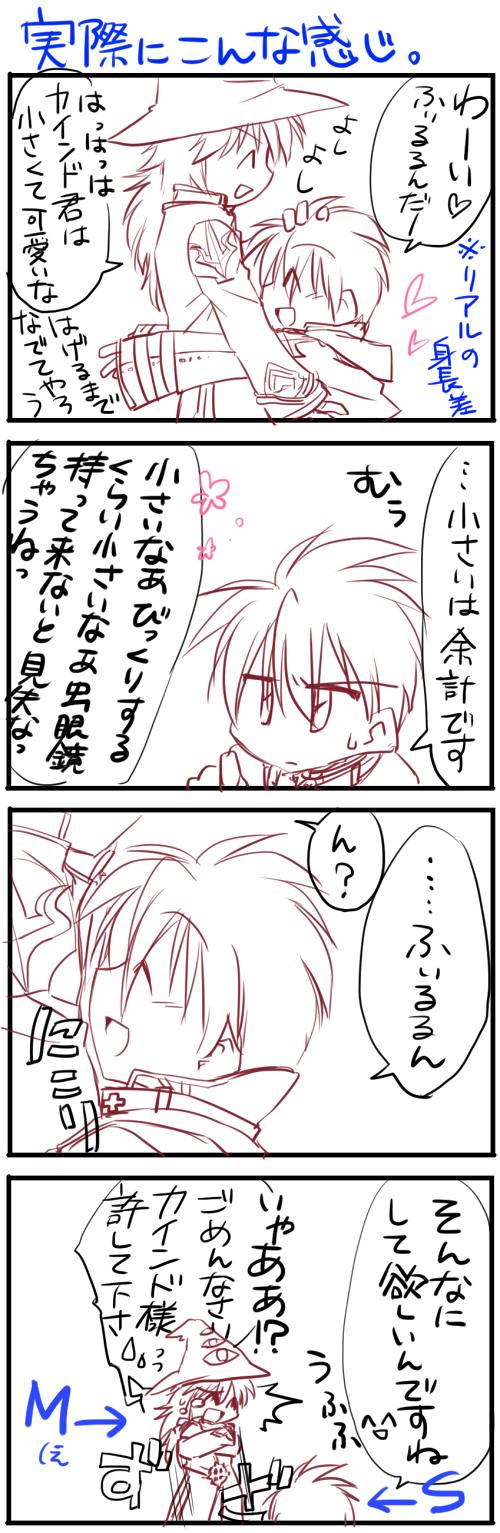 ふぃるるんいじめ