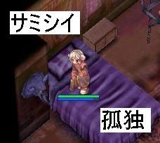ニブルのベッドでひとりぼっち