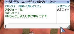 ゴマすり(?)たるふぉ