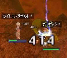 ひっそりとライトニングボルト(SPないのに・・・