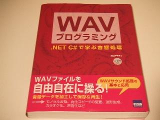 (09_07_26) WAVプログラミング