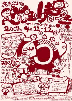 2009harusai-s.jpg