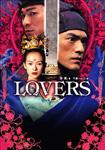 lovers2004.jpg