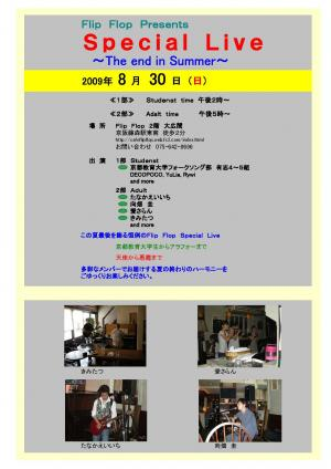 2 フライヤー_convert_20090812180243