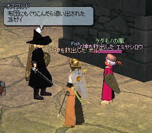 マビ界の○イ○氏!?