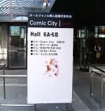 コミックシティー大阪56