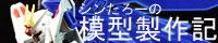 shinmokebana.jpg