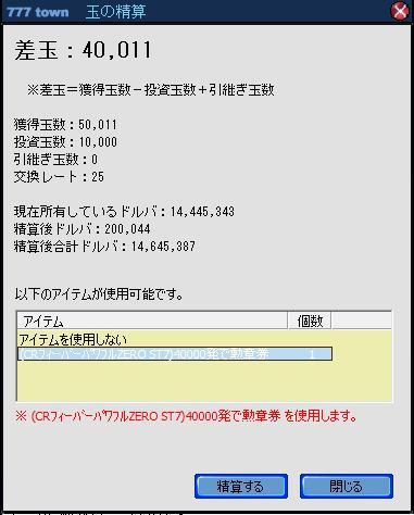パワフル40000
