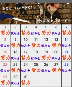 え、えるカレンダー…