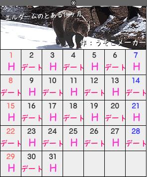…エルカレンダー…