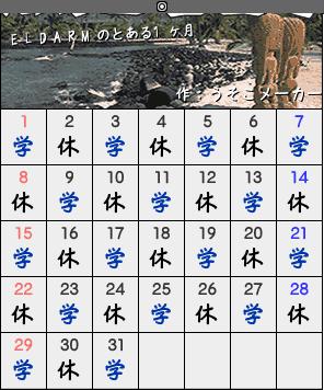 EL…カレンダー…