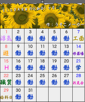 ELUカレンダー!