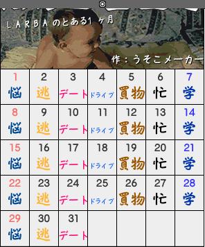 らばカレンダー…