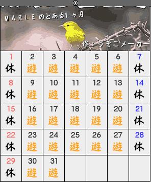 ○カレンダー!