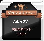 ユーザー名Arika:ブロンズメンバー:120Pt所持