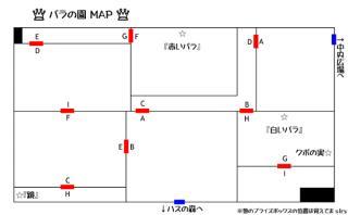 バラの園MAP