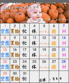 カレンダー…