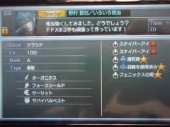 野村クラウド:レベル100…!!
