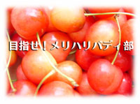 sakurannbo_01.jpg