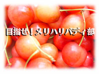sakurannbo_02.jpg