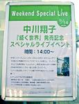 blog_syokotann.jpg