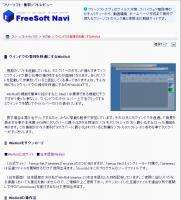 freesoft Navi