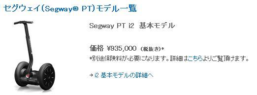 segwey 1