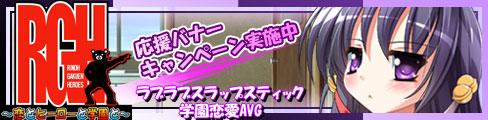 banner_gennsyuu_B.jpg