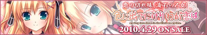 iro_ban_710_120_01.jpg