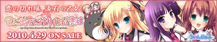 iro_ban_710_140.jpg