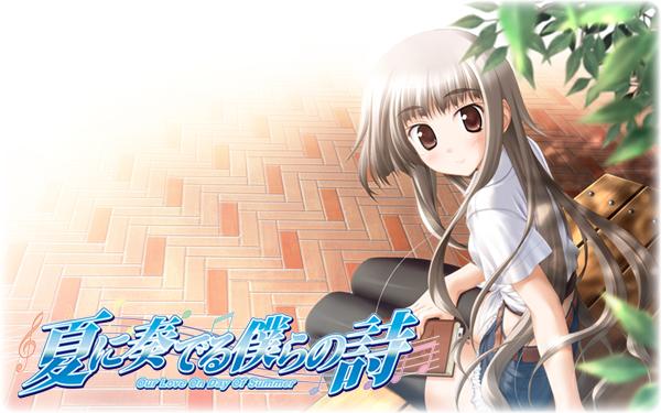 natsuuta_top.jpg