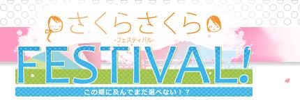 sakura2_logo.jpg