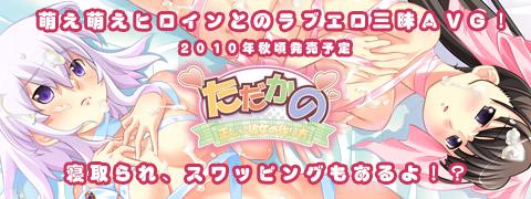tadakano_banner_big.jpg