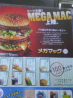 メガマック01