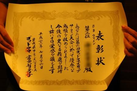 20090726表彰状