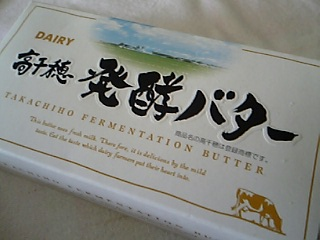 「高千穂発酵バター」南日本酪農協同(宮崎)
