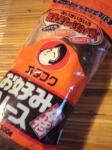 「お好みソース」オタフクソース(広島)