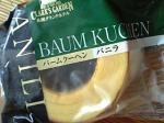 「バウムクーヘン」札幌グランドホテル(北海道)