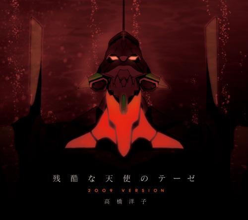 「残酷な天使のテーゼ 2009Version」/高橋洋子