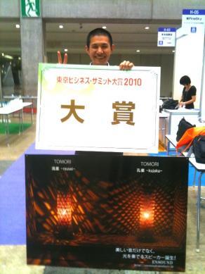 東京ビジネスサミット大賞