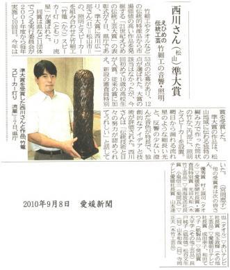 愛媛新聞2010年9月8日伝統工芸準賞s