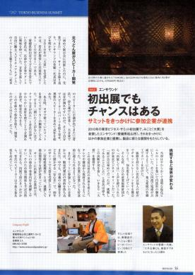WizBiz4月号東京ビジネスサミット