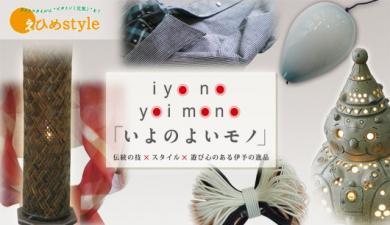 iyonoyoimono.jpg